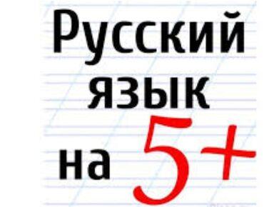 sportivnye shtany i rubashka в Кыргызстан: Репетитор Русский язык Дистанционное обучение Помогу вашим деткам