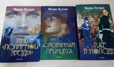 Книги Филипа Пулмана. Цена - 500 сом за 3 книги. в Бишкек