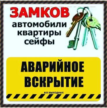 изготовление флагов бишкек in Кыргызстан   АКСЕССУАРЫ ДЛЯ АВТО: Аварийное вскрытие замков авто Аварийная вскрытие