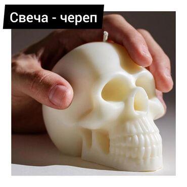 моцарелла бишкек in Кыргызстан | БАШКА ҮЙ ДЕКОРУ: Череп свеча. Создайте неповторимую атмосферу на Хеллоуин. Украсьте ваш