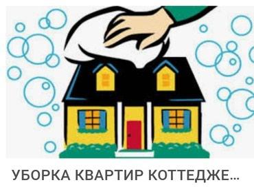 Уборка квартир домов коттеджей и офисов в Бишкек