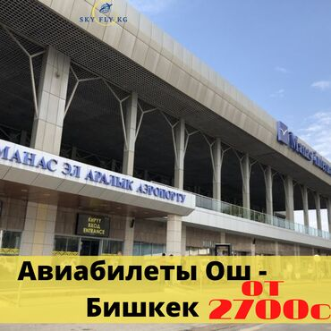 shtory v komplekte в Кыргызстан: Продаем авиабилеты БИШКЕК ОШ, Бишкек по самым доступным ценам! Цены от
