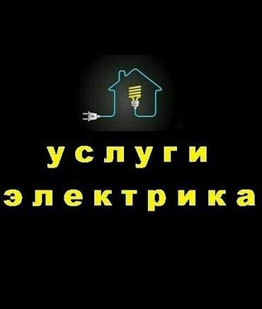 работа и в Кыргызстан: Услуги Электрика От А До Я И Всех Видов Электрический Работ