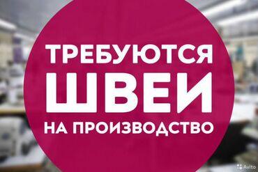 щербакова советская в Кыргызстан: Швеи!!!Срочно требуются швеи!!!!Оплата высокая!!!Легкая