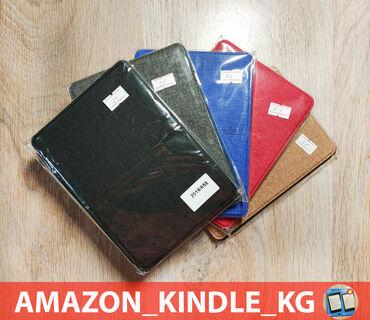 Amazon kindle touch - Кыргызстан: Магнитные чехлы-обложки с текстурой ткани на все модели Kindle 10-го