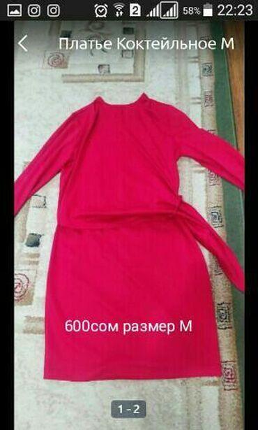 Личные вещи - Пригородное: Шикарные брендовые платья на разный вкус! Состояние отличное, без