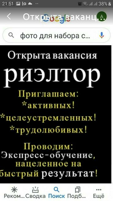 работа без опыта для девушек в Кыргызстан: Приглашаем молодых, энергичных,целеустремленных женщин и девушек в