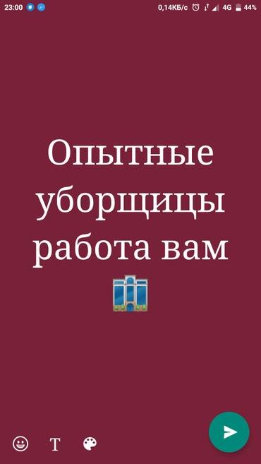 График работы с 9:00 до 18:00 в Бишкек