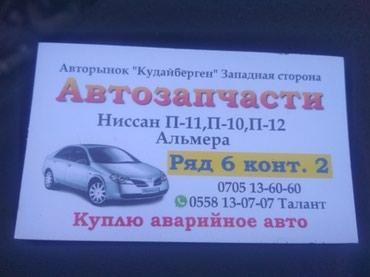 Ниссан примера запчасти в Бишкек