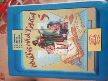 Продаю учебники 5 класса новые в Бишкек