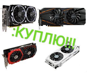 видеокарты gigabyte в Кыргызстан: Добрый деньКуплю видеокарты фирмы Nvidia и AMDСерии GTX / RTX / RX