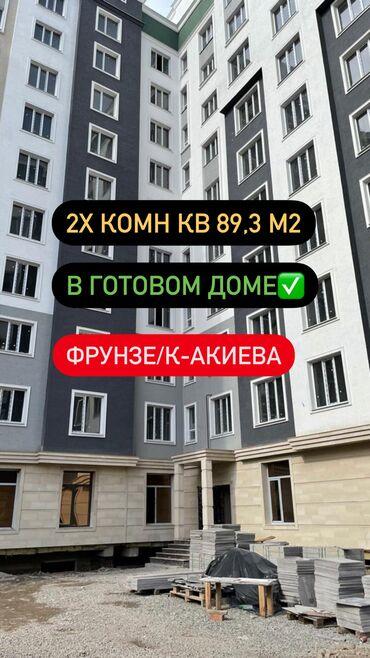 жк восток сити бишкек в Кыргызстан: Продается квартира: Шлагбаум, 2 комнаты, 89 кв. м