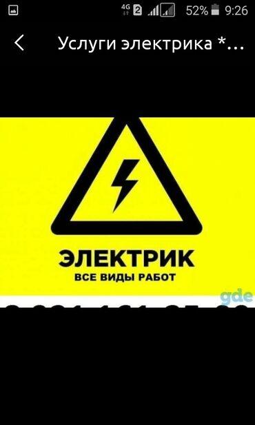 перешить панель авто в Кыргызстан: Электрик. С опытом