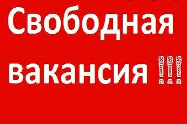 Поиск сотрудников (вакансии) в Кыргызстан: Педагогика тармагында билими бар айымды ишке алабыз Иш убак 9.00-2