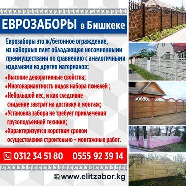 еврозабор цена бишкек в Кыргызстан: Заборы, ограждения | Установка