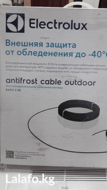 Антиобледенительная система Elektrolux'  в Бишкек
