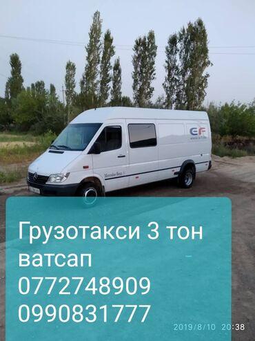 купить спринтер в россии в Кыргызстан: Бус | По городу | Борт 3500 т | Переезд