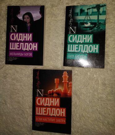 счастье в Кыргызстан: (На обложках есть подписи)Для тех кто любит детективы без