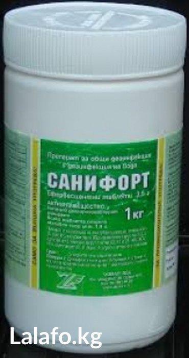 Санифорт (хлор содерж. таблетки)  в Бишкек