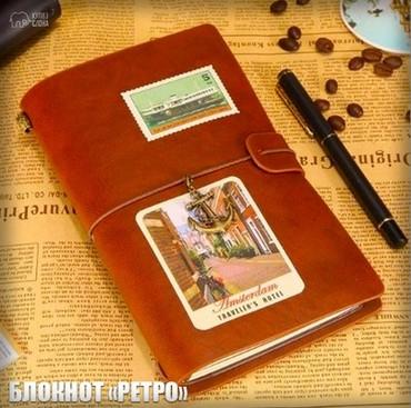 Блокнот - Кыргызстан: БЛОКНОТ «РЕТРО»Винтажный блокнот - оригинальный подарок, как для