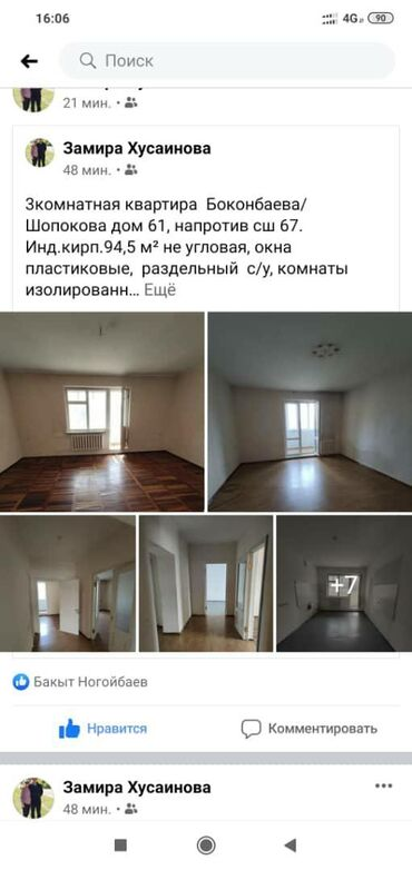 набор форс 94 предмета в Кыргызстан: Продается квартира: 3 комнаты, 95 кв. м