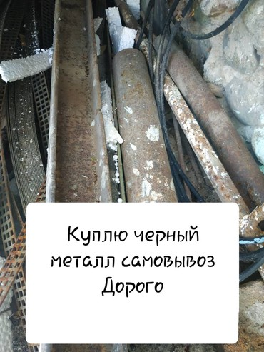 Скупка прием черный металл самовывоз дорого Куплю Темир металл железо в Бишкек