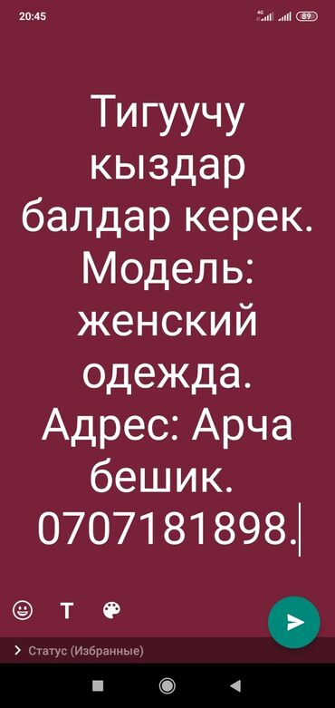 Швейное дело - Бишкек: Швеи
