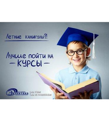 Проведи лето с пользой — курсы для в Бишкек