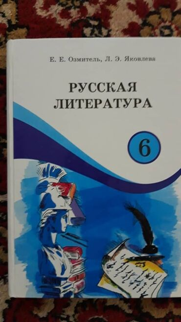 книга по истории 6 класс в Кыргызстан: Книги за 5-6 классРусский язык 6 классРусская литература 6