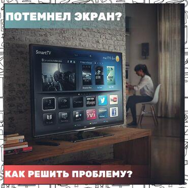 Кредитные карты с доставкой курьером пенсионерам - Кыргызстан: Ремонт | Телевизоры | С гарантией