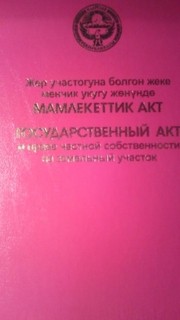 Продаётся Дача 2-х этажная на в Бишкек