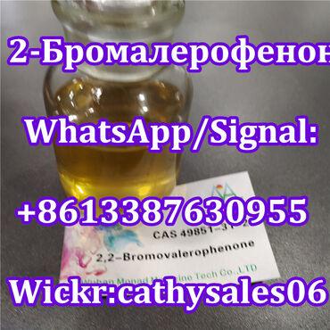 744 объявлений   УСЛУГИ: Чистота 99% 2-бром-1-фенил-пентан-1-он CAS -2 поставщик 2-бромвалерофе