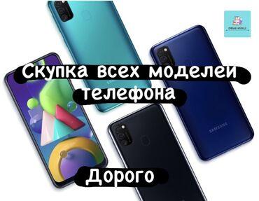 Скупка всех моделей телефонов дорого iphone   samsung   redmi   huawei