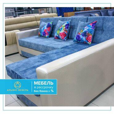 Альянс мебель | Мягкая мебель в рассрочку без % банка и