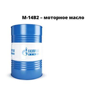 Продаю М-14В2 – моторное масло, предназначенное для смазывания двух- и