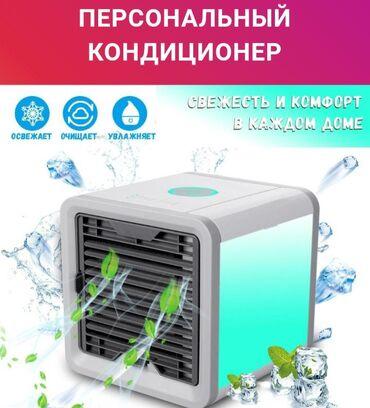 мобильный-кондиционер-без-воздуховода в Кыргызстан: Мини кондиционер +бесплатная доставка по кр ( original)Компактный и