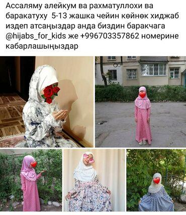 Детские хиджабы  В широком ассортименте Платья, намазники платки с