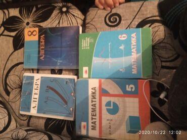 Книги алгебри 5.6.7.8класса по 150сомов