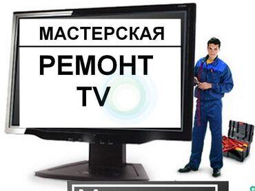 требуется торговый представитель в Кыргызстан: Ремонт | Телевизоры | С гарантией, С выездом на дом, Бесплатная диагностика