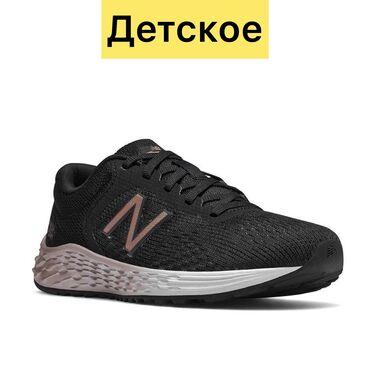 new balance 530 бишкек in Кыргызстан | СПОРТТУК БУТ КИЙИМ: New Balance 100% оригинал детские кроссовки  Размер:29