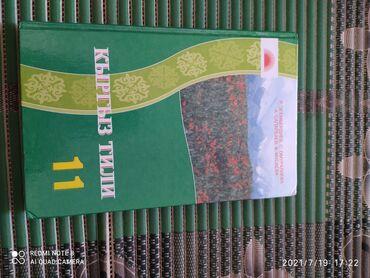 Спорт и хобби - Балыкчы: Кыргыз тил 11 класс балыкчы