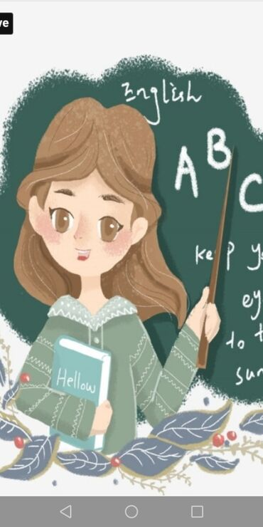 школьную рубашку в Кыргызстан: Языковые курсы | Английский