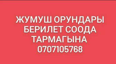 диски 45 стиль bmw в Кыргызстан: Срочно -Соода тармагына кардарлар менен иштекени жумушчулар керек. -На