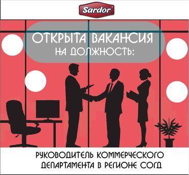 Работа - Таджикистан: ПРИГЛАШАЕМ НА РАБОТУ в ООО «Сардор 2008» На постоянную работу требуетс