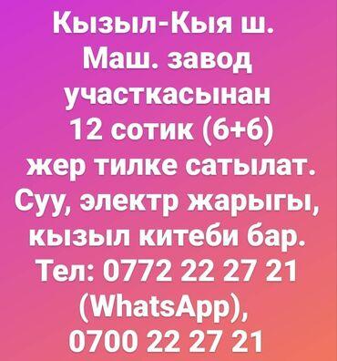 продам пескоструй в Кыргызстан: Продам 12 соток от собственника