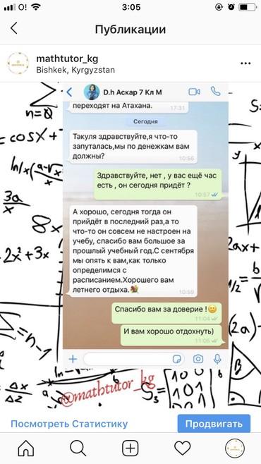 вакансия психолога в Кыргызстан: Репетитор | Математика, Алгебра, геометрия | Подготовка к экзаменам