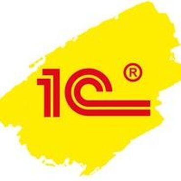 IT, интернет, телеком в Кыргызстан: Услуги 1С (комплекс услуг):Обучение работе с программными продуктами