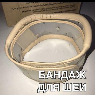 корсеты для шеи в Кыргызстан: Продаётся шейный бандажПредназначен для фиксации и стабилизации