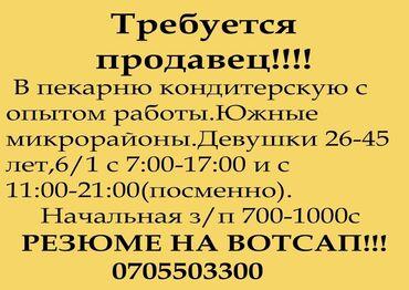 работа в бишкеке с ежедневной зарплатой в Кыргызстан: Требуется продавец с опытом работы в кондитерскую. Южные микрорайоны