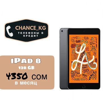 IPad 8  128GB  (На 12 месяцев)  • мощный планшет 2020 года • дисплей